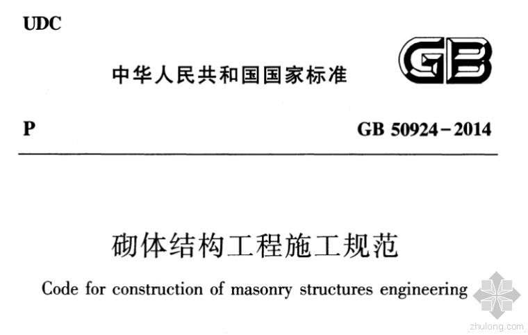 GB 50924-2014 《砌体结构工程施工规范》免费下载