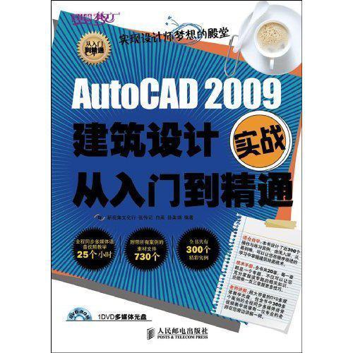 AutoCAD.2009建筑设计实战从入门到精通