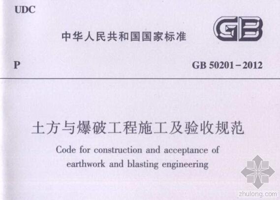 GB50201-2012《土方与爆破工程施工及验收规范》免费下载