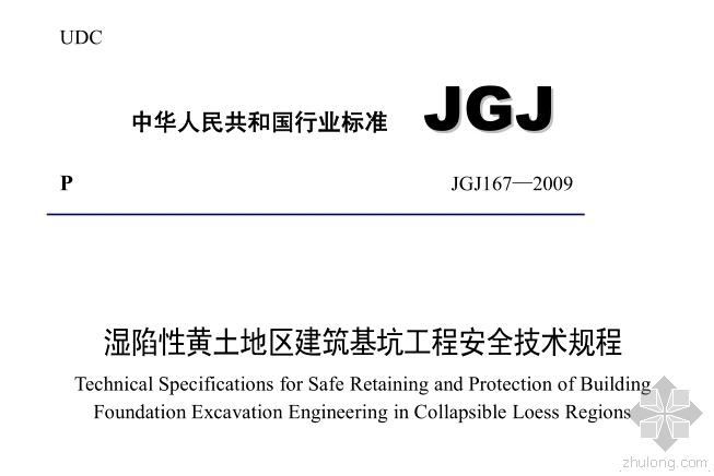 JGJ167-2009《湿陷性黄土地区建筑基坑工程安全技术规程》下载