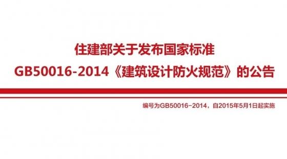 《建筑设计防火规范》GB50016-2014修订主要内容