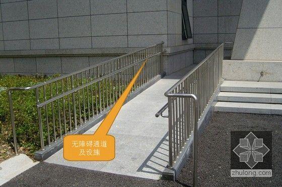 无障碍通道及设施