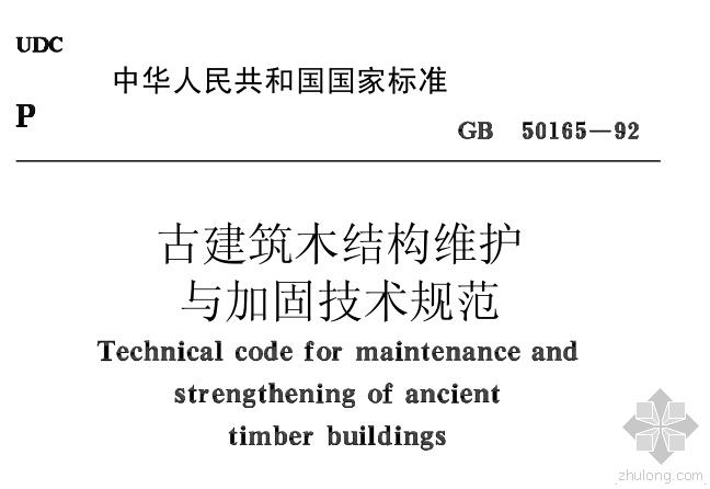 GB50165-92古建筑木结构维护与加固技术规范免费下载