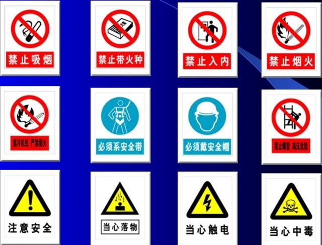 建筑施工安全教育培训知识