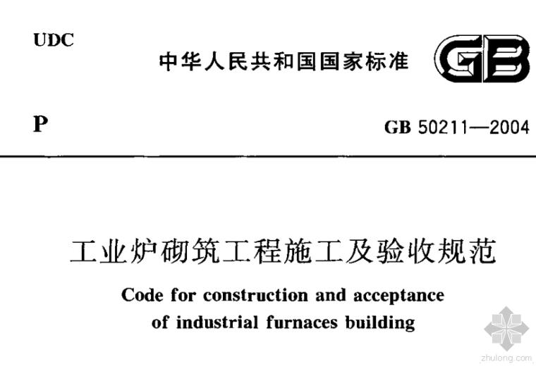 GB50211-2004工业炉砌筑工程施工及验收规范免费下载