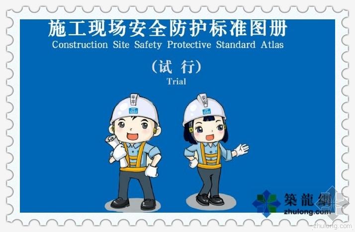 萌萌哒的安全防护图集