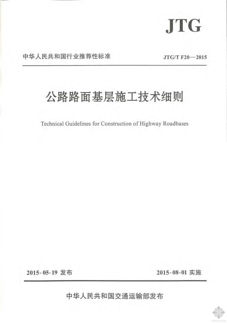 JTG F20T-2015公路路面基层施工技术细则