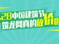 中国建筑节,渲染人放价三天!