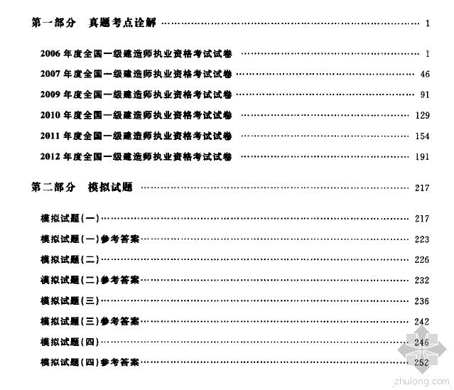 真题考点全面突破261页-市政2013版_pdf