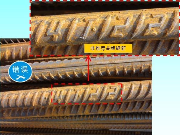 钢筋分项工程质量控制标准做法