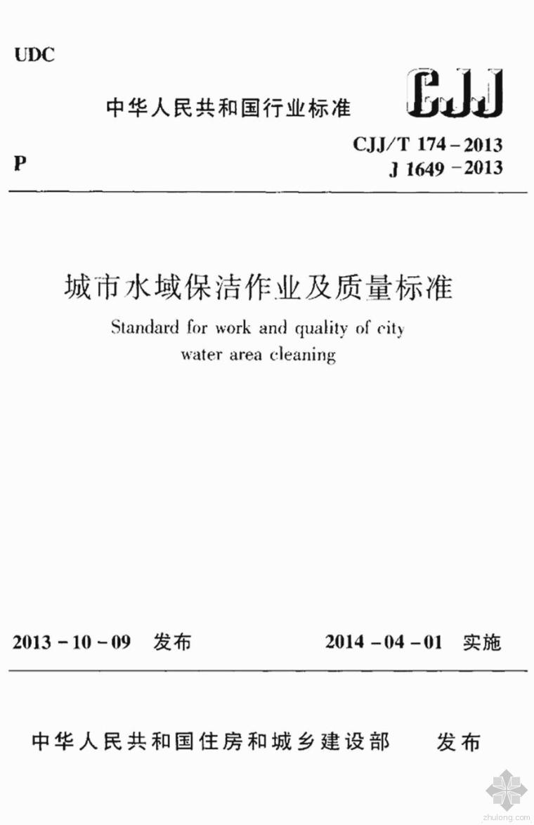CJJ174T-2013城市水域保洁作业及质量标准附条文