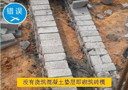 混凝土分项工程质量控制标准做法