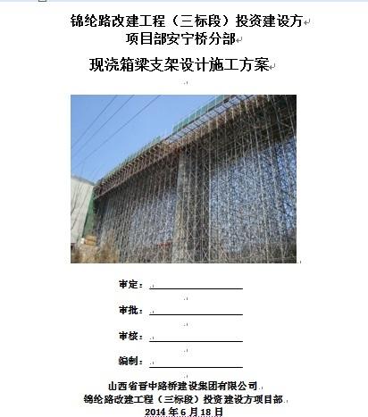 安宁桥现浇箱梁支架设计施工方案
