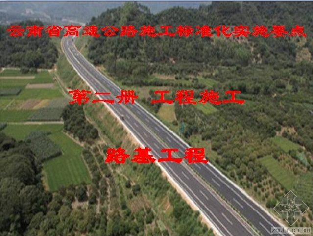 云南省高速公路施工标准化实施要点第二册工程施工-路基工程