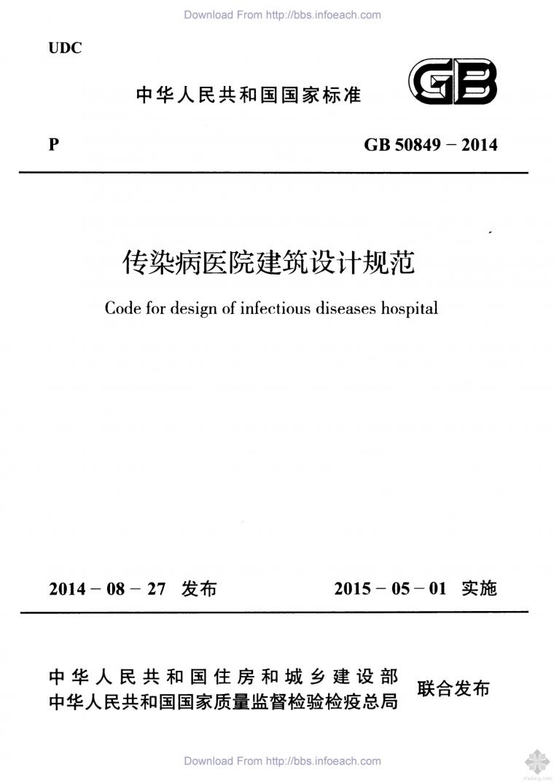 GB50849-2014传染病医院建筑设计规范附条文