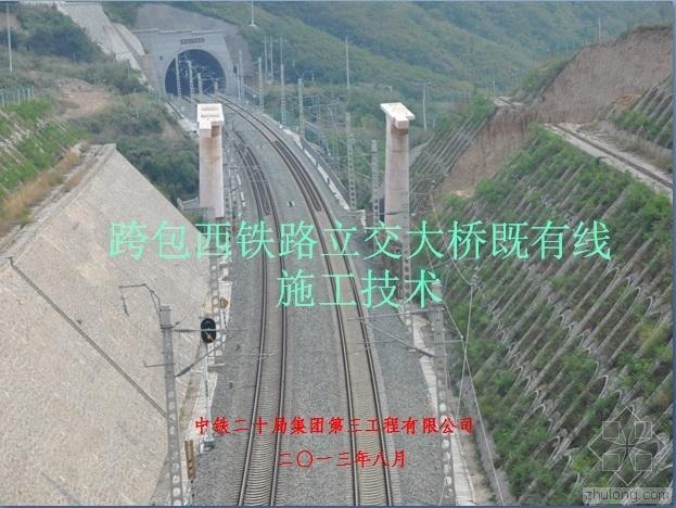 跨路施工技术方案资料下载-跨包西铁路立交大桥既有线施工技术