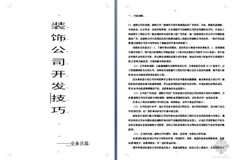 装饰公司运作手册(完全本62页).