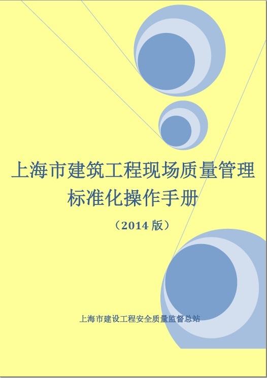 上海市建筑工程现场质量管理标准化操作手册 (2014版)