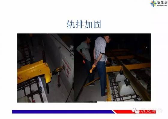 无砟轨道施工现场图示及施工质量控制要点,字字都是精华_16