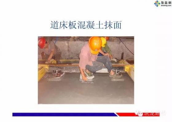 无砟轨道施工现场图示及施工质量控制要点,字字都是精华_23