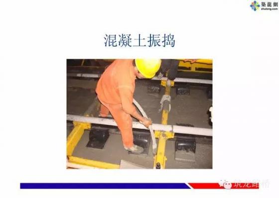 无砟轨道施工现场图示及施工质量控制要点,字字都是精华_22