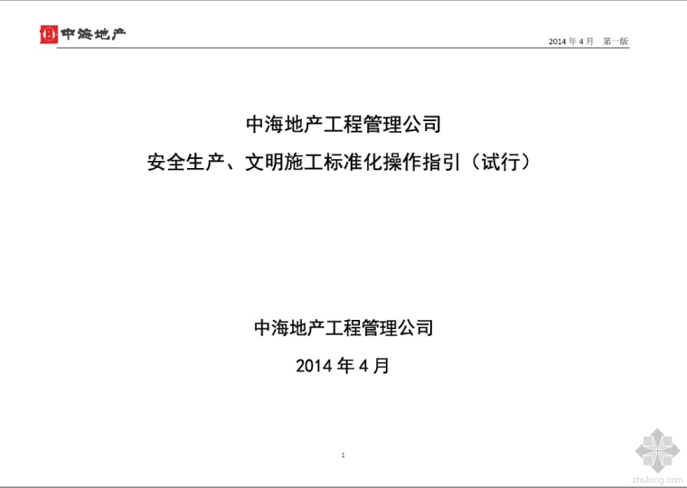 中海地产安全生产、文明施工标准化操作指引(试行)2014年4月