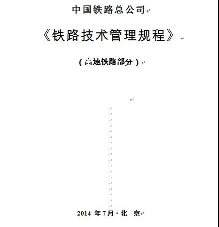 中国铁路总公司《铁路技术管理规程》(高速铁路部分)