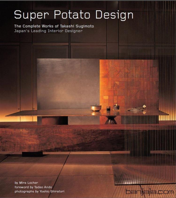 SuperPotatoDesign日本设计设计素材室内设计