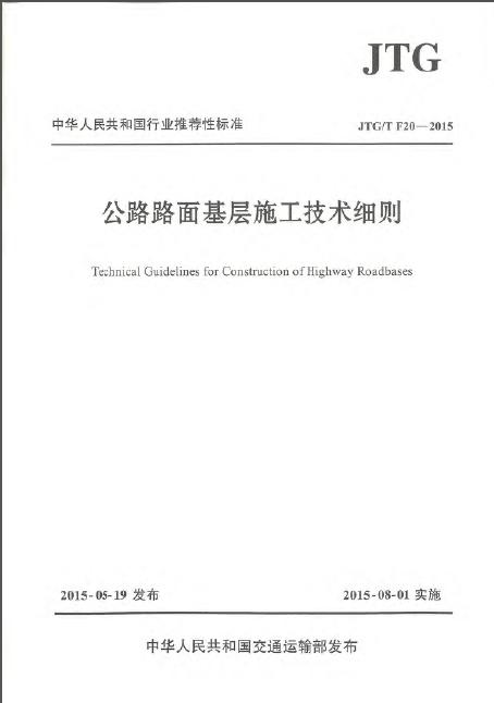 JTGT F20-2015 公路路面基层施工技术细则