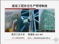 建设工程安全生产管理制度