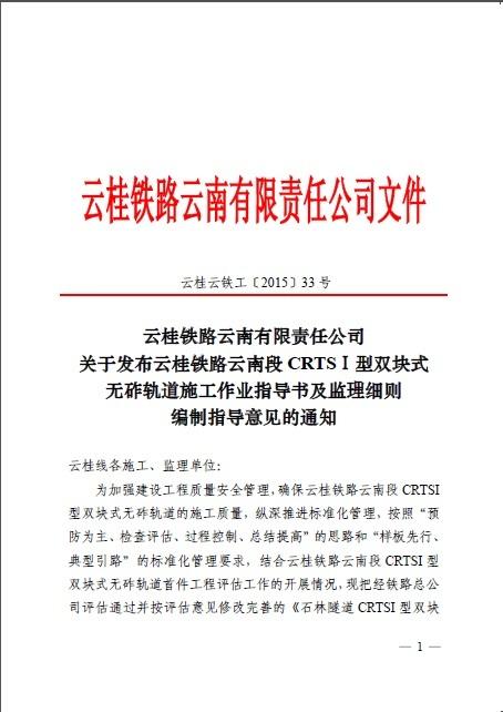 云桂铁路CRTSⅠ型双块式 无砟轨道施工作业指导书及监理细则