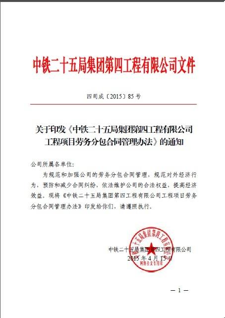 中铁二十五局集团第四工程有限公司工程项目劳务分包合同管理办法
