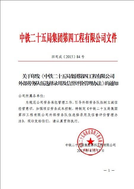 中铁二十五局集团四公司外部劳务队伍选择录用及信誉评价管理办法