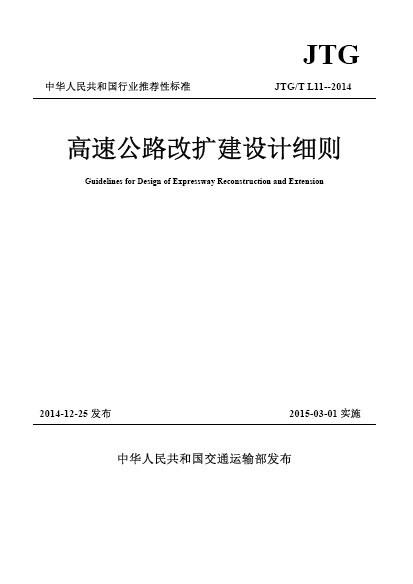 《高速公路改扩建设计细则》JTGTL11-2014免费下载