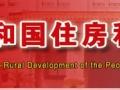 2015版超限高层建筑工程抗震设防专项审查技术要点