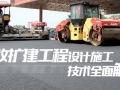 公路改扩建工程设计施工技术全面解析(含最新规范免费下载)