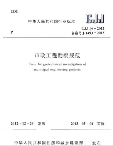 CJJ 56-2012 市政工程勘察规范