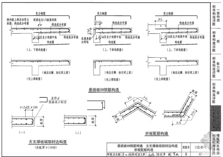 图集中的悬挑板钢筋深入支座长度