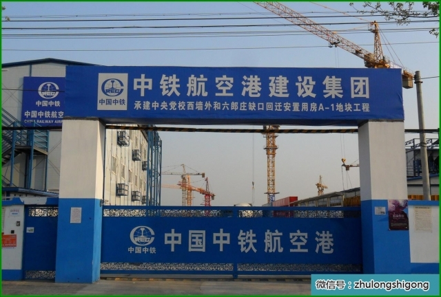 中国中铁保障房项目精细化质量管理现场