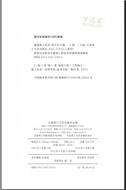 建筑施工技术  钱大行 主编  第二版.pdf