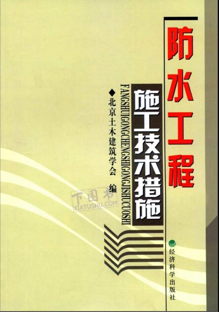 防水工程施工技术措施    北京土木建筑学会 主编.pdf