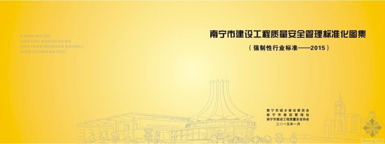 南宁市建设工程质量安全管理图集强制性行业标准2015