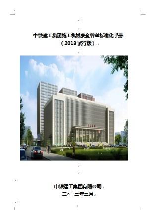 中铁建工集团施工机械安全管理标准化手册(2013试行版)