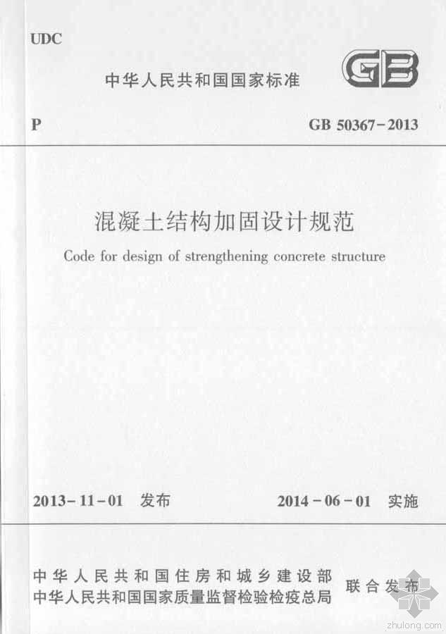 GB50367-2013混凝土结构加固设计规范附条文