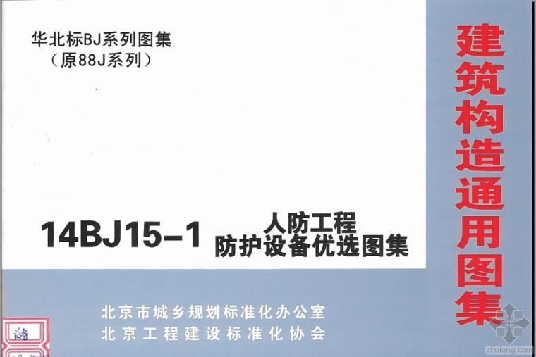14BJ15-1 人防工程防护设备优选图集