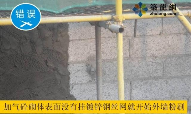 完美收官之作!外墙饰面分工程质量标准做法!