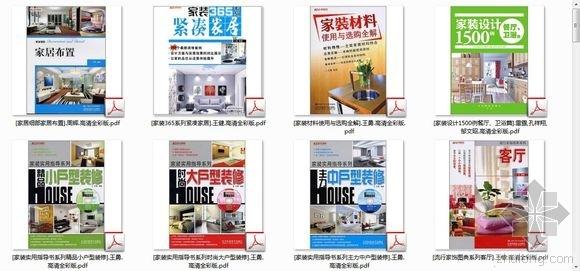 [资源]56本室内设计精品书籍高清pdf打包下载!