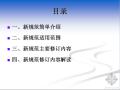 最新《混凝土结构工程施工质量验收规范》宣贯PPT