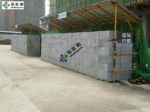[万科]加气混凝土砌块施工要点