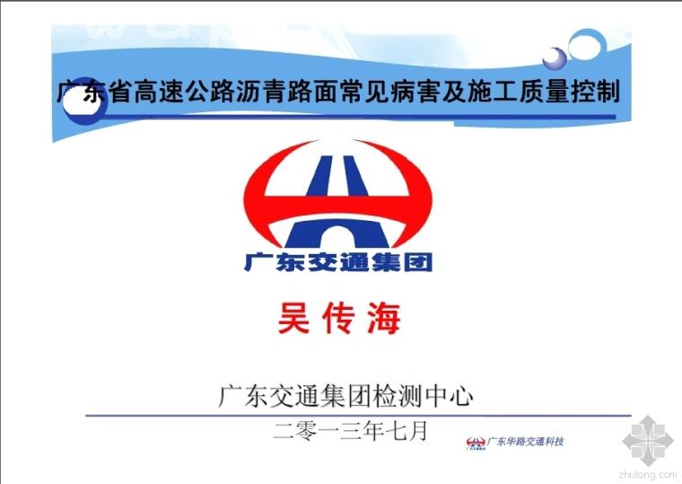 广东省高速公路沥青路面常见病害及施工质量控制